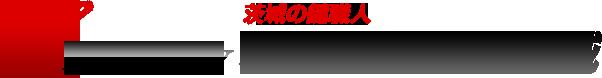 【石岡市】スズキ ハスラー H26/8 キーレススタート システム スマート イモビ 登録 合鍵 追加 プッシュボタン MR31S |